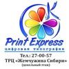 Цифровая типография Принт-Экспресс