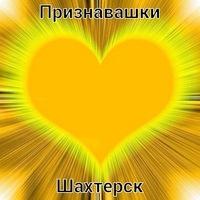 Priznavashki Shakhtyorsk