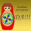 """Семейная мастерская """"ДА!!"""""""