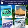 АДП-НН: ➨ Ж/д, авиабилеты ➨ Визы ➨ Отели ➨ Туры