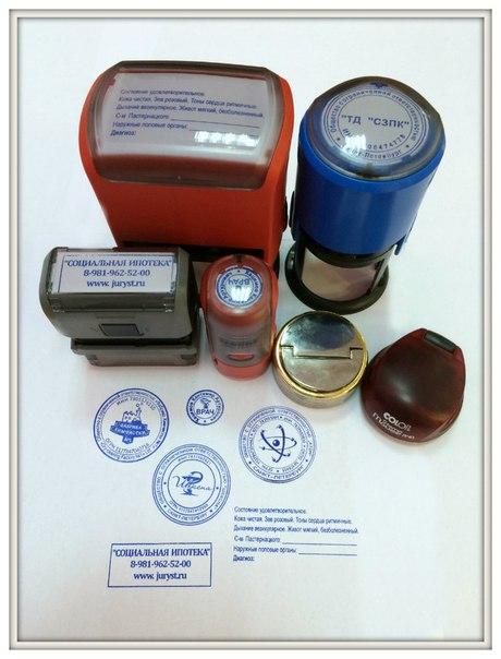 изготовление печатей и штампов в петербурге