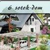 6SOTOK-DOM    Интернет-журнал про дом и участок