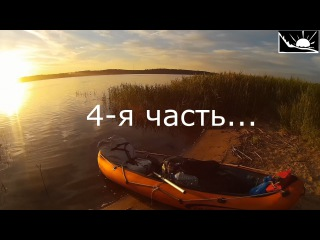 Трёхдневный водный поход на каяке по маршруту: Дойбица - Московское море - Шоша - Волга (4 я часть)