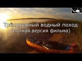 Трёхдневный водный поход на каяке по маршруту: Дойбица - Московское море - Шоша - Волга.