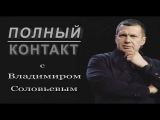 Владимир Соловьев. Отказ ехать в Москву на 9 мая - позор для Израиля