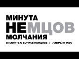 Минута НЕмолчания. Памяти Бориса Немцова. 7 апреля 2015 г.