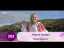 Марина Карпова - Канатлы сою   HD 1080p