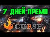 Robocraft - Как получить 7 дней премиума Curse[BugaGames]