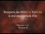 Взирать на Иисуса Христа и наслаждаться Им. Часть 7. Джон Пайпер