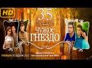 Чужое гнездо 35 серия 2015 HD Все серии нового мелодраматического сериала