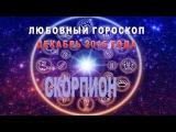 Любовный гороскоп на декабрь 2015 для скорпионов