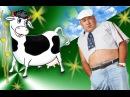 И. Маменко- Корова из Рязани, Умора и коровы мычат!