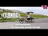 ГЕЛИОС - электровелосипед на солнечных батареях КТИ-ТВ