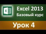 Онлайн уроки Excel 2013. Бесплатный видео курс для новичков по Excel. Урок 4