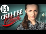 Сильнее судьбы / Сильніше долі 14 серия (2014) Мелодрама фильм сериал