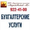 Бухгалтер , 3-НДФЛ 922-4100