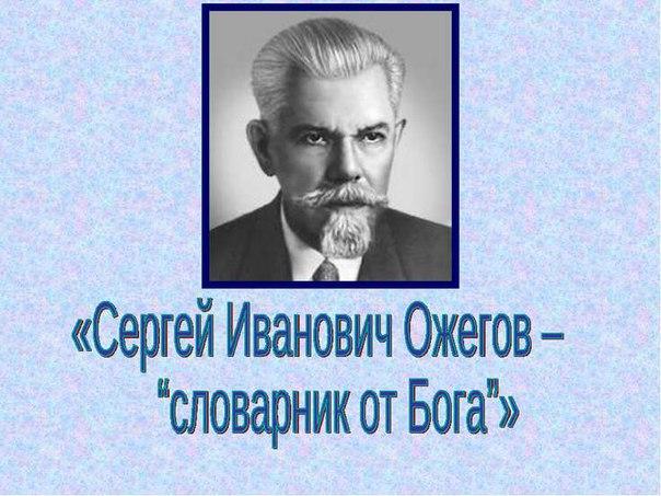 15 фактов о Сергее Ивановиче Ожегове и его словаре.
