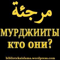 Мурджииты Для Них Мусульмане Незнакомцы