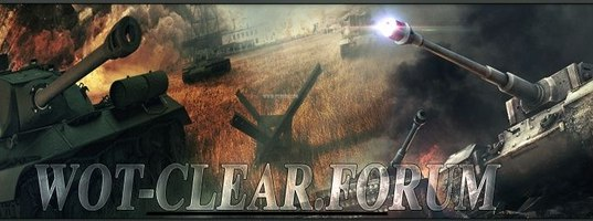 Wot clear forum2x2 ru