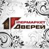 Первый Гипермаркет Дверей.Двери Киев