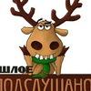Подслушано пошлое Новочеркасск