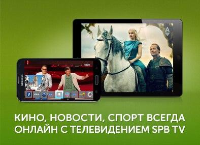 Установить Spb Tv - фото 5