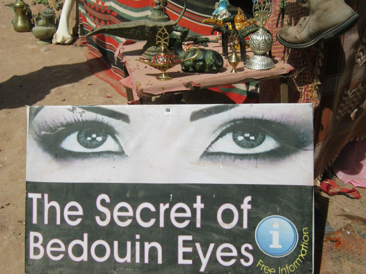 Секрет бедуинских глаз