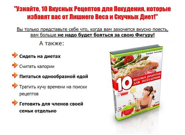 Вкусные рецепты для худеющих