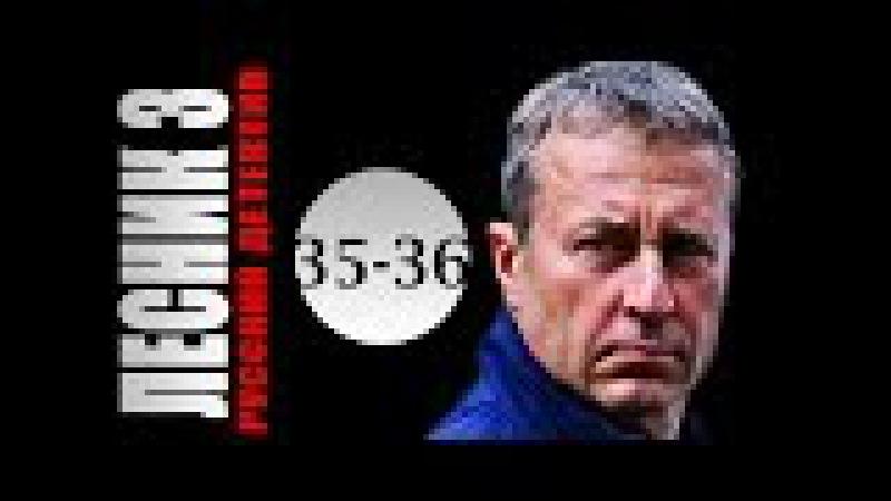 Лесник 3 сезон 35-36 (131-132) серия