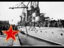 Вечер на рейде - Песни военных лет - Лучшие фото - Прощай, любимый город