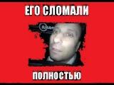 Ломай Меня Полностью - Русские Идут Домой!