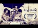 Apur Paayer Chhaap | Apur Panchali | Kaushik Ganguly | Parambrata | Parno | Arijit Singh | 2014