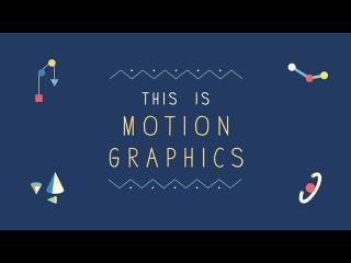 Что такое моушн-дизайн by Kevin Cheng