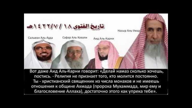 Шейх ан-Наджми: Положение аль-Ауды, аль-Хавали, аль-Карни, аль-Умара