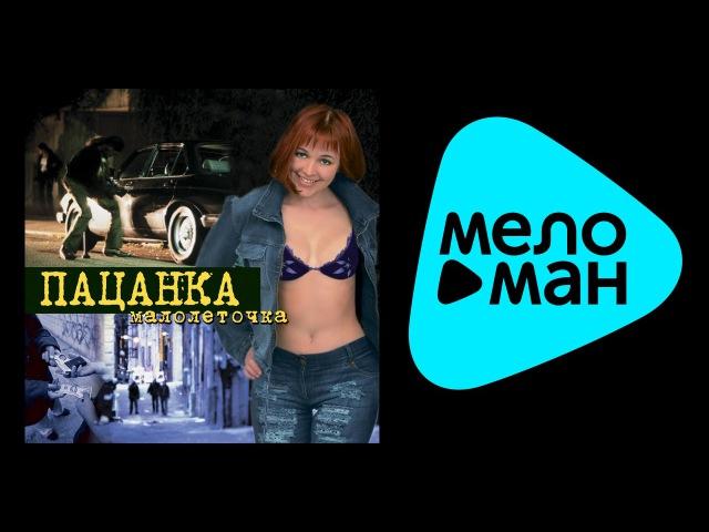 ПАЦАНКА - МАЛОЛЕТОЧКА / PATSANKA - MALOLETOCHKA