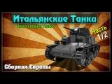 Итальянские танки - Ветка СТ [Часть 1/2](Fiat 3000,M11/39,М13/40,M14/41,М15/42,L6/40,Sahariano)