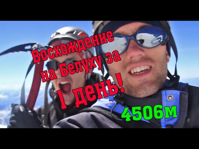 Восхождение на Белуху за 1 день! (4506м) (ТурКлуб ТРИКОНЯ)