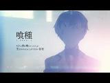 Tokyo Ghoul Season 3 teaser Токийский Гуль 3 сезон (AMV) HD