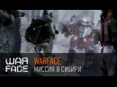 Warface: миссия в Сибири
