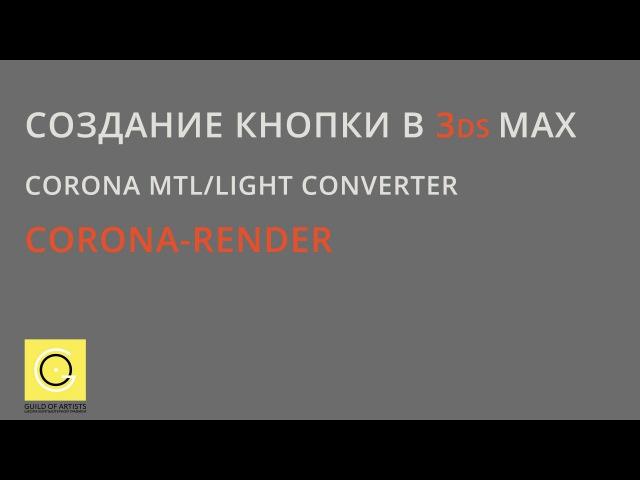Создание кнопки в 3ds Max для Corona MtlLight Converter.