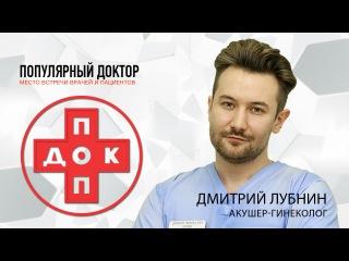 Акушер-гинеколог Дмитрий Лубнин об абортах