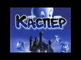 Каспер (1995 год) - Комедия