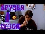 Сериал Друзья - Самые смешные моменты - 1 сезон