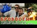 БРОвости - Трейлеры Бич шоу, Турнир Идиотов 3, Bearded mosh