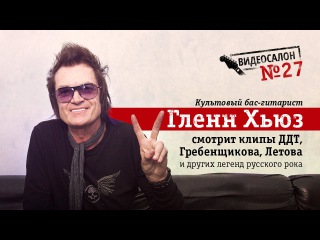 Русские клипы глазами Гленна Хьюза/Glenn Hughes (Видеосалон №27) — следующий 25 февраля