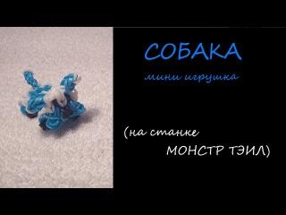 CОБАКА /Мини игрушка из резинок на станке МОНСТР ТЭИЛ/ Радужки Rainbow Loom