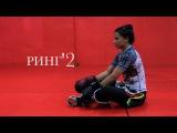 РИНГ-2 (кикбоксинг, спорт, мотивация) автор Lina D'Ville