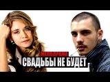 Свадьбы не будет (2014) Мелодрама фильм