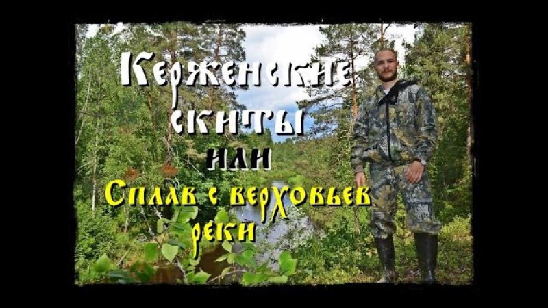 Керженские скиты или сплав с верховьев реки (Full HD)
