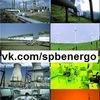 Энергетика, экология, энергоэффективность